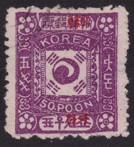 KOREA An old forgery of a classic stamp.....................................2369