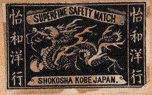 JAPAN Old Matchbox Label Stamp(glued on paper) Collection Lot #MA-2