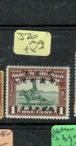 NORTH BORNEO JAPANESE OCCUPATION   (P1707B) 1C COW  SG J20   MOG