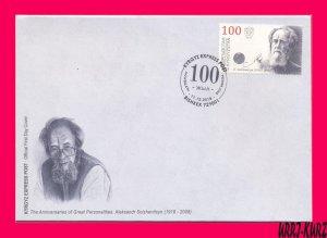 KYRGYZSTAN 2018 Famous People Russia Writer Nobel Prize Winner Solzhenitsyn FDC
