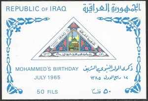 Iraq Not Listed (Like 384) MNH -  Birthday of the Prophet Muhammad