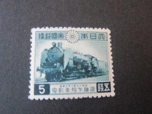 Japan 1942 Sc 347 Train MH