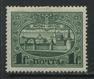 Russia 1913 1 ruble mint o.g. hinged