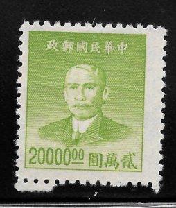 China No Gum [3862]