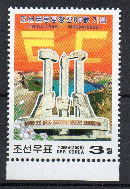NORTH KOREA - 2005 - MONUMENT TO THE PARTY -