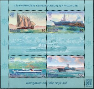 Kyrgyzstan 2016. Navigation on Lake Issyk-Kul (MNH OG) Miniature Sheet