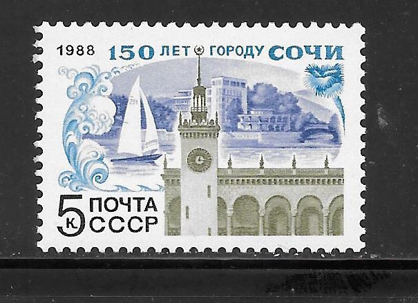 Russia #5655 MNH Single