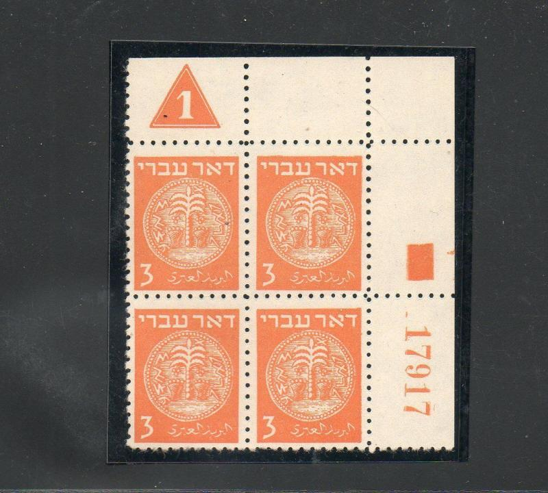Israel Scott #1 Doar Ivri Plate Block Group 9.2 Mint!!!!!