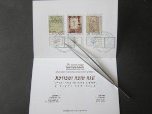 Israel 1992 Sc 1121-23 mxicard