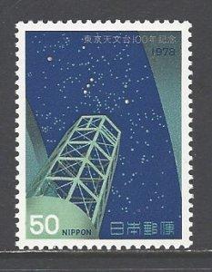 Japan Sc # 1350 mint never hinged (DDA)