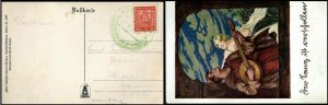 1937 Czechoslovakia 20H Postcard Coat of Arms German Singing Union Festival SHS