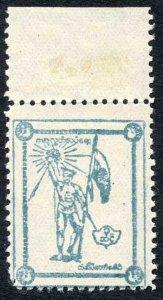 Burma SGJ83 3c light blue Perf 11 (no gum as issued) Marginal