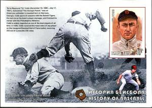RUSSIA LOCAL SHEET IMPERF SPORTS HISTORY OF BASEBALL