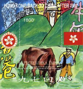 Abkhazia 1997 HONG KONG BACK TO CHINA  s/s Perforated Mint (NH)