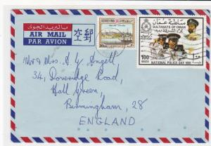 Sultanate of Oman 1981  National Police Day Air Mail stamps cover ref 21811