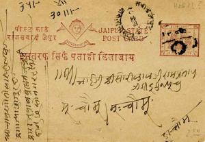 Indian States Jaipur 1/4a Chariot of Surya Postal Card c1915 Domestic use.