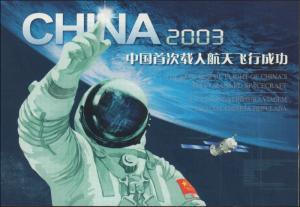 2003 People's Republic of China #3314a, Complete Set, Booklet, Never Hinged