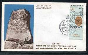 Israel Event Cover 15th Ann of Ghetto Revolt  1943-1958.  x30866