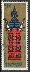 Israel 1967 Scott# 348 Used