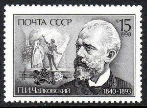 Russia 5888, MNH.  P.I.Tchaikovsky, composer. Scene from Iolanta. 1990