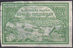 Russia #B14 F-VF Used  CV $10.00 (Z1531)