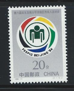 China PRC #2512 MNH 6th Far East Games for the Disabled