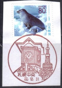 JAPAN SCOTT# Z795 **USED** 80y 2007 PERFECTURE ISSUE  SEE SCAN