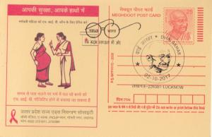 India  2017 Mahatma Gandhi Cancellation  HIV Aids  Pregnent Lady Postcard  02009