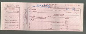 Tibet China Revenue Receipt cover  Stampless