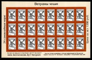 Belarus 368 Mint NH Sheet!