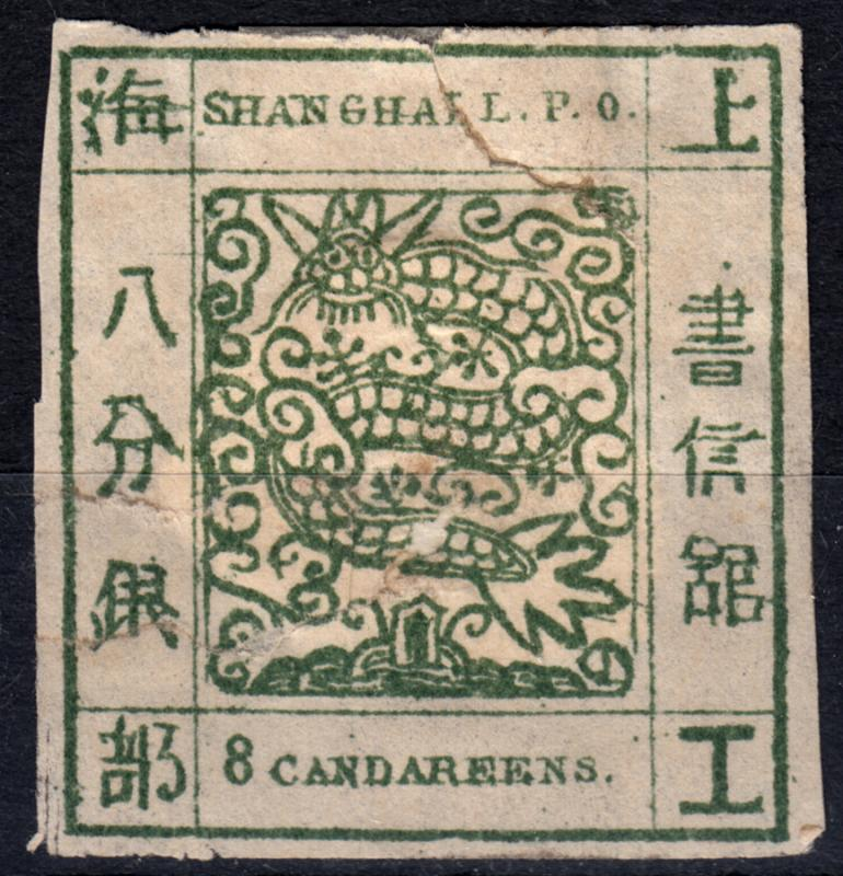 China Empire - Shanghai Dragon 8 Candareens