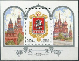 Russia 1997. 850th Anniversary of Moscow (MNH OG) Souvenir Sheet
