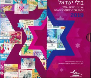 ISRAEL 2019 COMPLETE YEAR BOOK SET INCLUDES STAMPS & S/SHEETS MNH SEE 4 SCANS