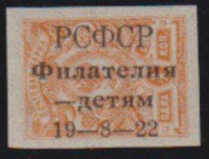 Russia 1922 SC B29 MNH