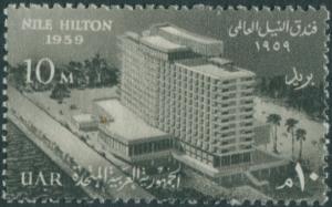 Egypt 1959 SG590 10m brown Nile Hilton Hotel MNH