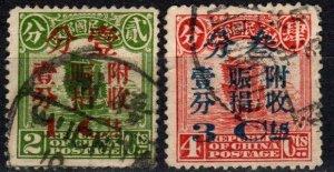 China  #B1-2  F-VF Used CV $5.00 (X5591)