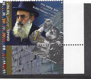Israel, 1892, Rabbi Shlomo Goran Tab Single,**MNH**
