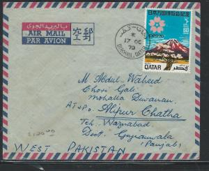 QATAR (P0204B) 1970 EXPO    A/M FRANK  SMALL COVER FROM DUKHAN