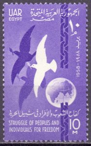 Egypt. 1958. eight. 5 years Republic of dove of peace. MNH.