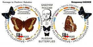 RUSSIA LOCAL SHEET IMPERF BUTTERFLIES NABOKOV LEPIDOPTERISTS