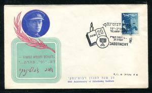 Israel Event Cover 20th Ann of Jabotinsky Institute 1957. x30370
