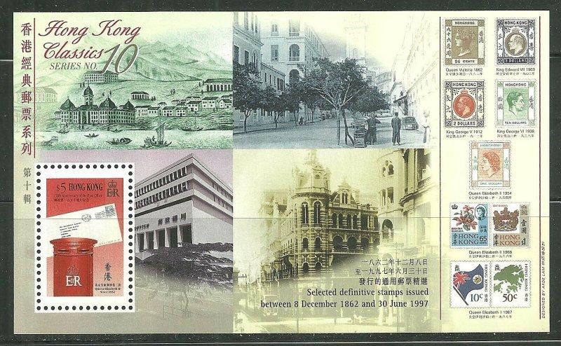 Hong Kong MNH S/S 792 Royal Post Box  1997
