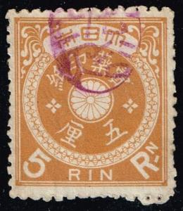 Japan 5 Rin Tax Revenue Stamp; Used
