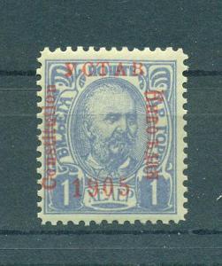 Montenegro sc# 66 (1) postally used cat value $1.00