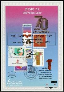 ISRAEL CARMEL #85  SOUVENIR LEAF OV'PTD IN ENG/HEB  14th HAPOEL FD CANCELED OBV