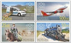 KYRGYZSTAN (KEP) / 2014 - Anni. of UPU (Vehicles, Plane, Car, Train, Horse) MNH