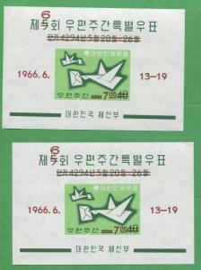 Lot of 10 - 1966 Korea Souvenir Stamps 534 Cat Value $40 Carrier Pigeons