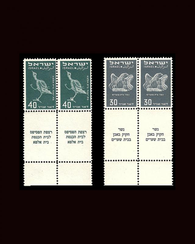 VINTAGE: ISRAEL 1950 OG NH 2 PAIR  SCOTT # C2,3  $23  EST LOT #9714VV