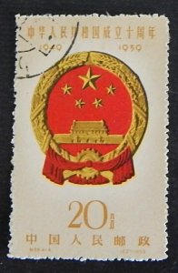 China, 1959, (2378-Т)