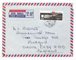 MALTA Cover Commercial Air Mail AIR MALTA AVIATION GB 1975 {Samwells} VV185